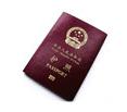 护照.png 柬埔寨旅游签证办理所需资料/办理流程/有效期 柬埔寨 第1张