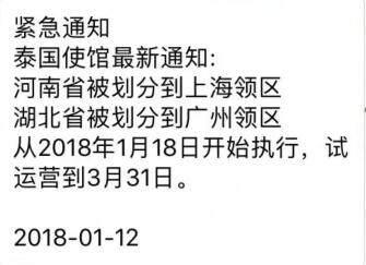 因使馆于2018年1月12日中午通知旅行社,将河南划分为上海领区,将湖北划分为广州领区。具体实施日期另行通知 重要通知:泰国使馆于湖北划分为广州领区 河南为上海领区 常见问题
